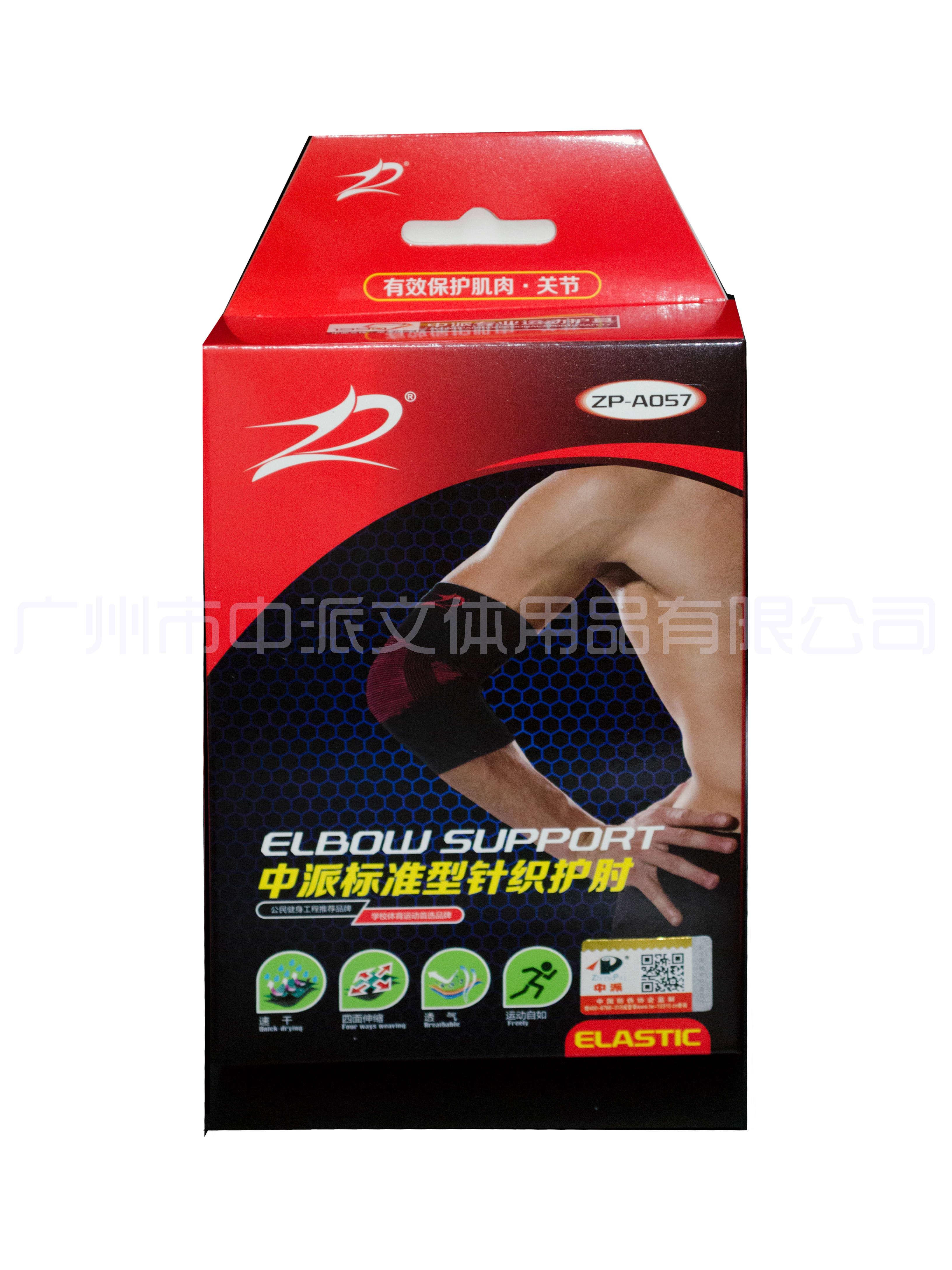 ZP-A057 中派标准型针织护肘 ZHONGPAI Elbow Support